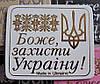 Магнит на холодильник из прессованной кожи Боже, захисти Україну!