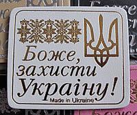 Магнит на холодильник из прессованной кожи Боже, захисти Україну!, фото 1