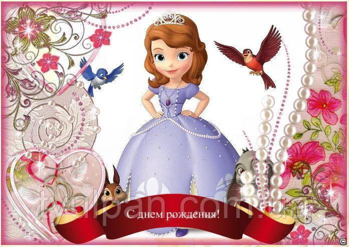 Вафельная картинка на торт София прекрасная 30