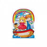 Вафельная картинка на торт школа детский сад 003