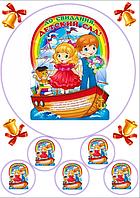 Вафельная картинка на торт школа детский сад 012