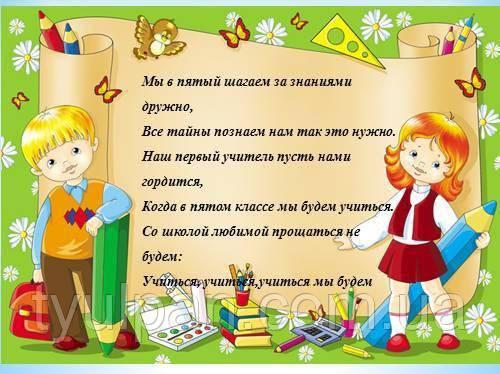 Вафельная картинка на торт школа детский сад 024