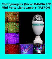 Светодиодная Диско ЛАМПА LED Mini Pаrty Light Lаmp + ПАТРОН!Опт