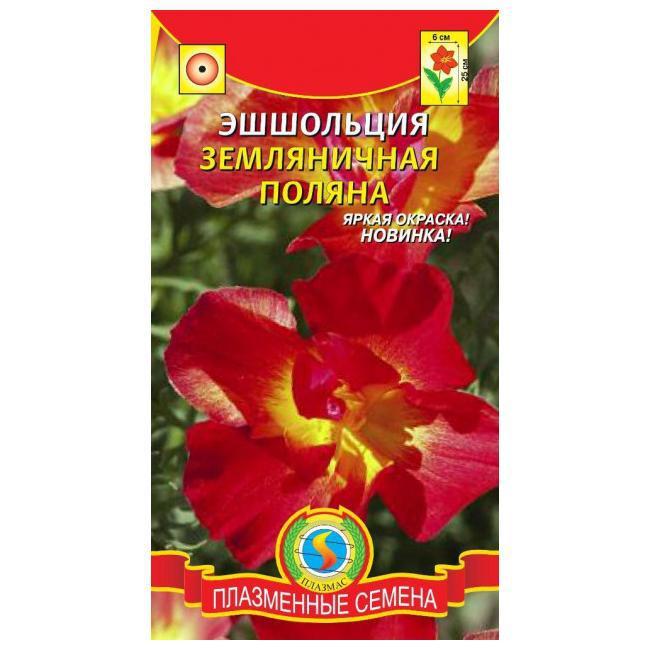 Семена цветов Эшшольция Земляничная поляна