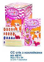 Карамель конфета СС Стик с наклейками на ногти, фото 1