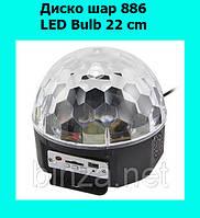Диско шар 886 LED Bulb 22 cm