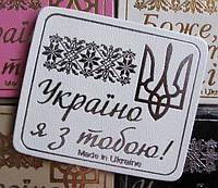 Магнит на холодильник из прессованной кожи Україно я з тобою!, фото 1