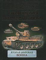 Иллюстрированная энциклопедия немецкой военной техники. К. Бишоп