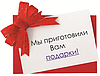 Подарунок!