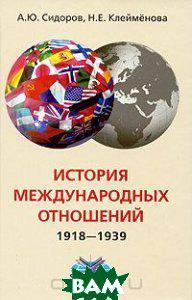 А. Ю. Сидоров, Н. Е. Клейменова История международных отношений. 1918-1939