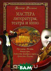 Сергеева Н.Б. Мастера литературы, театра и кино