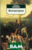 Фридрих Ницше / Friedrich Wilhelm Nietzsche Веселая наука. Серия: Азбука-классика (pocket-book) / La gaya scienza