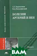 А. Г. Евдокимов, В. Д. Тополянский Болезни артерий и вен