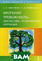 Микляева А.В., Румянцева П.В. Школьная тревожность: диагностика, профилактика, коррекция