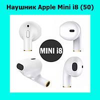 Наушник Apple Mini i8 (50)
