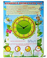 """Плакат - пособие для обучения """"Учимся определять время"""" (""""Вчимося визначати час"""")"""