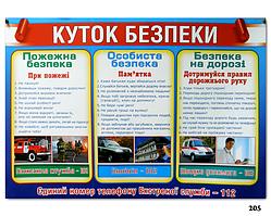 """Плакат для школи """"Куточок безпеки"""" (""""Куток безпеки"""")"""