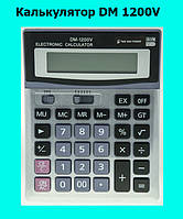 Калькулятор DM 1200V