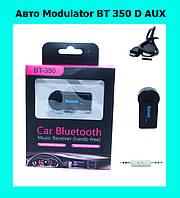 Авто Modulator BT 350 D AUX!Опт