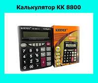 Калькулятор KK 8800!Опт