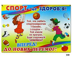 """Мотивационный плакат """"Спорт - це здоров'я"""""""