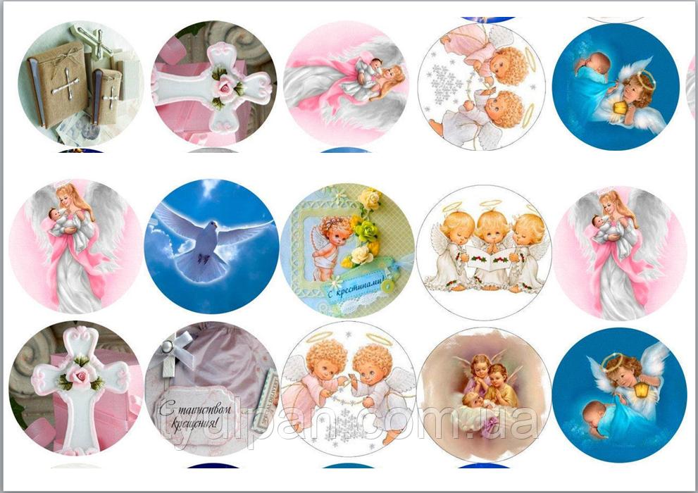 Вафельные картинки  для кексов капкейков маффинов на крестины