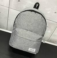 Женский рюкзак серый тканевый вместительный