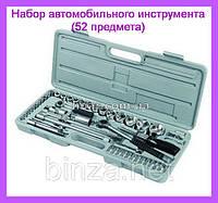 Набор автомобильного инструмента (52 предмета)!ОПТ