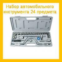 Набор автомобильного инструмента 24 предмета!ОПТ