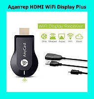 Адаптер HDMI WiFi Display Plus