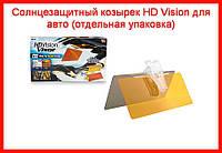 Солнцезащитный козырек HD Vision для авто (отдельная упаковка)!ОПТ