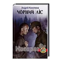 """Черный лес """"Клуб семейного досуга"""" (укр.)"""