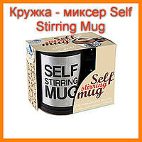 Кружка - миксер Self Stirring Mug (Селф Старинг Маг)!ОПТ
