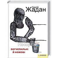 """Огнестрельные и ножевые """"Клуб семейного досуга"""" (укр.)"""