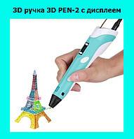 3D ручка 3D PEN-2 с дисплеем!Опт