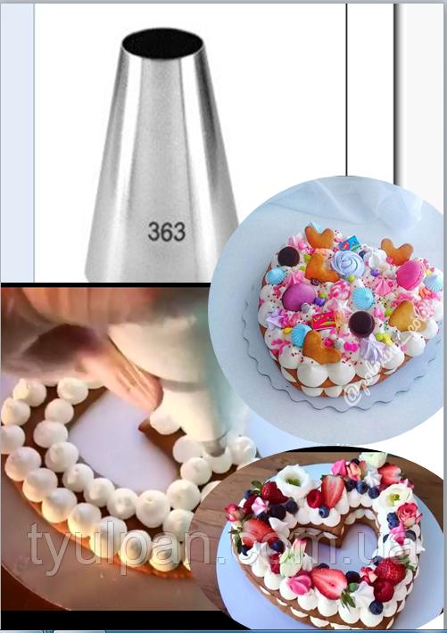 Насадка кондитерская круглая для торта сердце мильфей