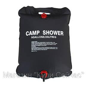 Переносной душ для дачи Camp Shower, фото 2