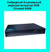 Гибридный 8 канальный видеорегистратор DVR Channel 6008
