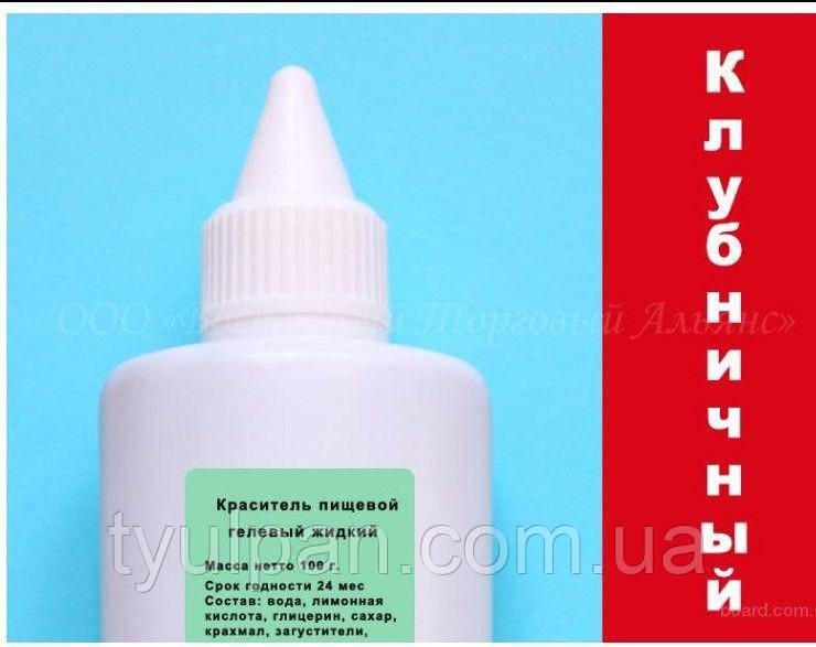 Пищевые гелевые красители пр-ва Россия Топ продукт бордовый
