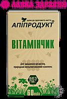 Витаминчик, 60 таб, Апипродукт