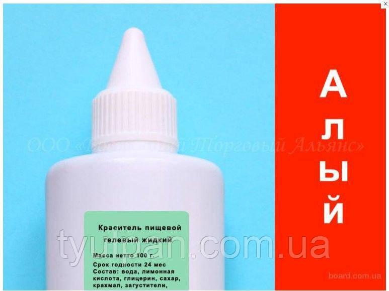 Пищевые гелевые красители пр-ва Россия Топ продукт красный