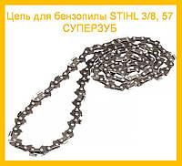 Цепь для бензопилы STIHL 3/8, 57 СУПЕРЗУБ!ОПТ