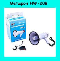 Мегафон HW-20B!Опт