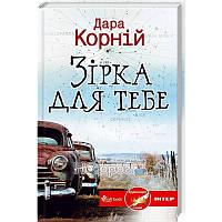 """Звезда для тебя """"Клуб Семейного Досуга"""" (укр.)"""