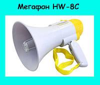 Мегафон HW-8C