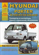 HYUNDAI H100 H150 GRACE  PORTER  Руководство по эксплуатации, ремонту и обслуживанию