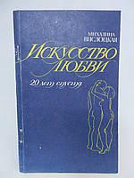 Вислоцкая М. Искусство любви (двадцать лет спустя) (б/у).