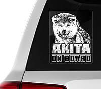 Автомобильная наклейка на стекло Японская акита (Акита Ину) на борту