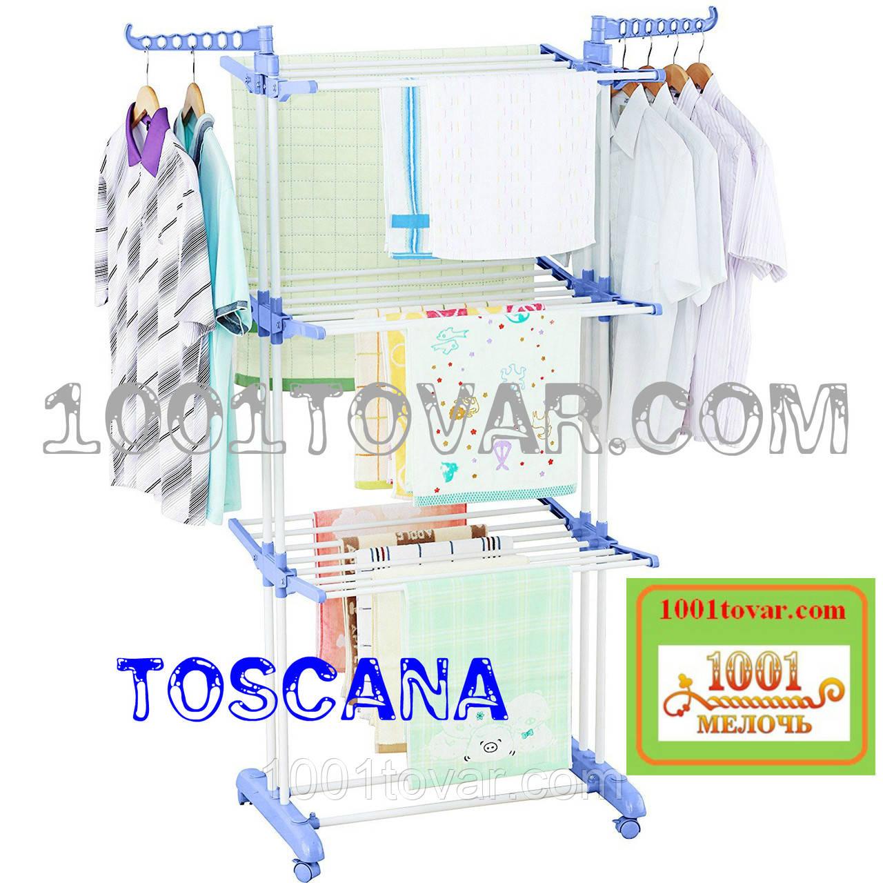 Оригинал! Трёхуровневая смарт сушилка для белья напольная Toscana (Тоскана)