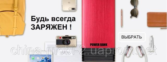 Power bank купить низкие цены